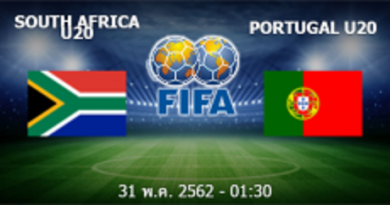 แอฟริกาใต้ - โปรตุเกส