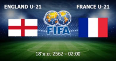 อังกฤษ ยู21 - ฝรั่งเศส ยู21