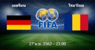 เยอรมัน - โรมาเนีย