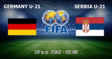 เยอรมัน ยู21 - เซอร์เบีย ยู21