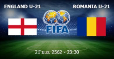 อังกฤษ ยู21 - โรมาเนีย ยู21