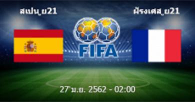 สเปน ยู21 - ฝรั่งเศส ยู21