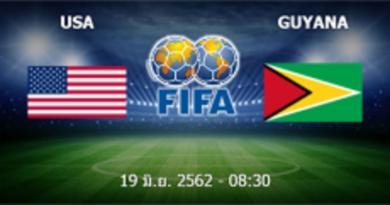 อเมริกา - Guyana
