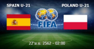 สเปน ยู21 - โปแลนด์ ยูU21