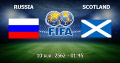 รัสเซีย - สกอตแลนด์
