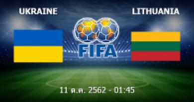 ยูเครน - ลิทัวเนีย