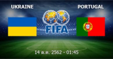 ยูเครน - โปรตุเกส