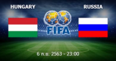 ฮังการี - รัสเซีย