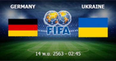 เยอรมัน - ยูเครน