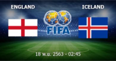 อังกฤษ - ไอซ์แลนด์