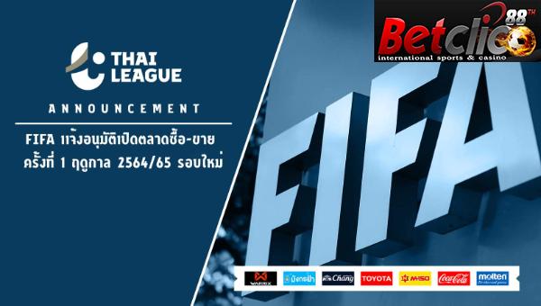 FIFA อนุมัติไทยลีก